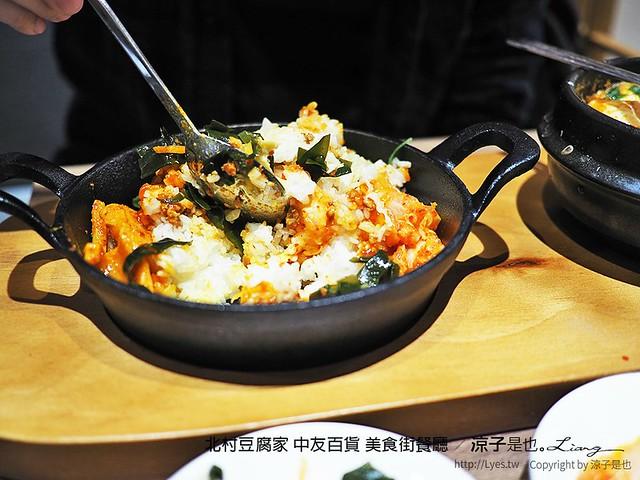 北村豆腐家 中友百貨 美食街餐廳 34