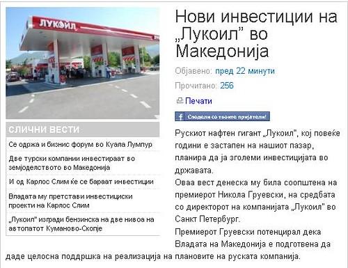 """Нови инвестиции на """"Лукоил"""" во Македонија"""