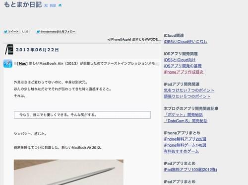 新しいMacBook Air(2012)が到着したのでファーストインプレッションメモ - もとまか日記