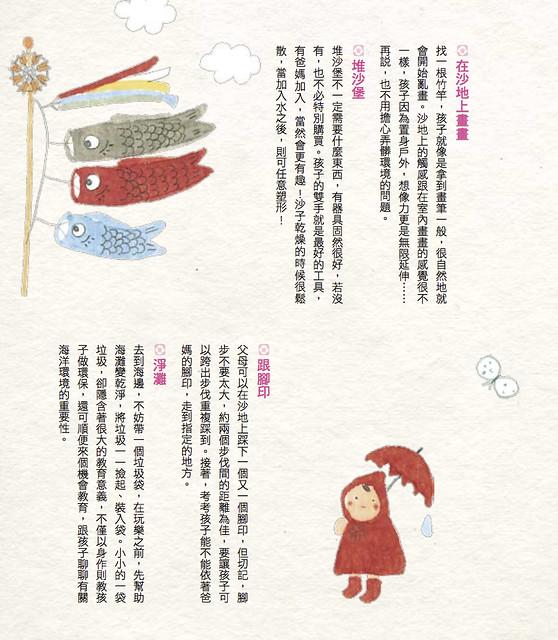 小魚家夏日玩樂2