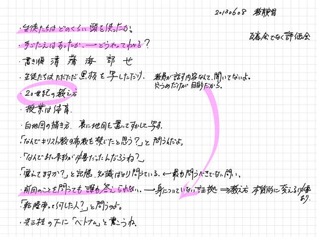 20130608教育実習訪問指導手書きノート