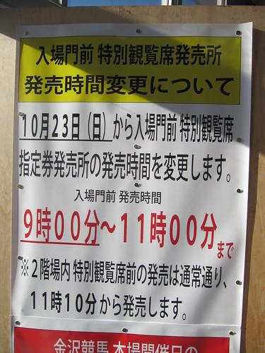 金沢競馬場の入場門前特観席売り場の発売時間