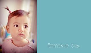 детская фотосъемка, Екатерина Вишневская