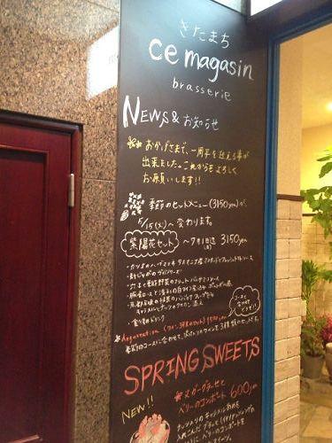 『きたまち ce magasin(ス・マガザン)』@奈良市-02