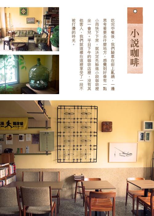 台南4小說咖啡