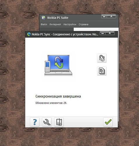 06 Outlook Синхронизация завершена