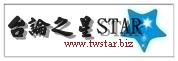 台論之星 STAR