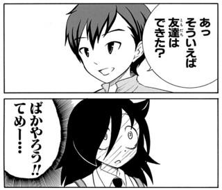 Watamote_vol5_070p