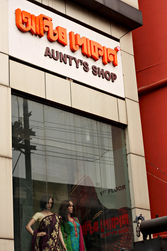 Aunty's shop
