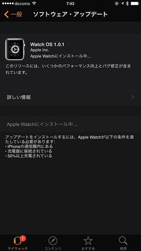 AppleWatchFirstUpdate7