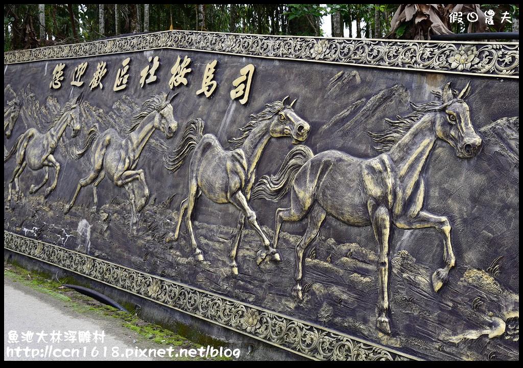 魚池大林浮雕村DSC_5568