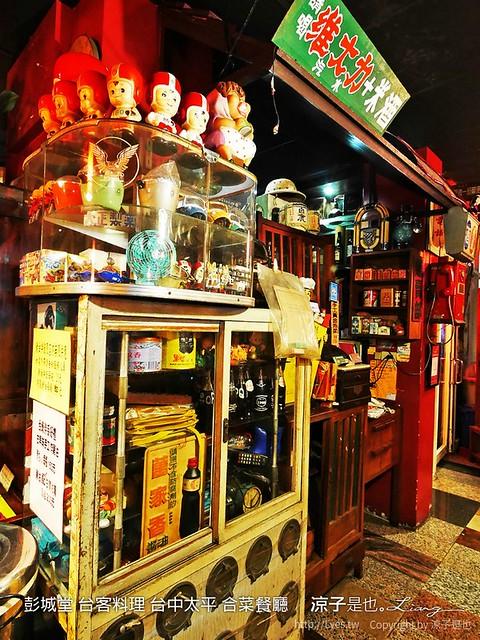 彭城堂 台客料理 台中太平 合菜餐廳 4