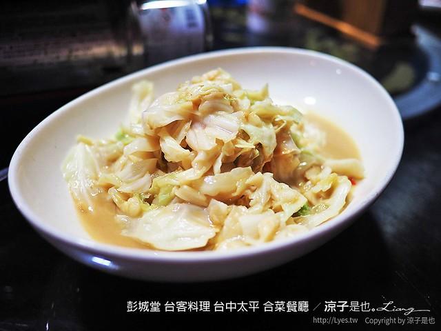 彭城堂 台客料理 台中太平 合菜餐廳 29