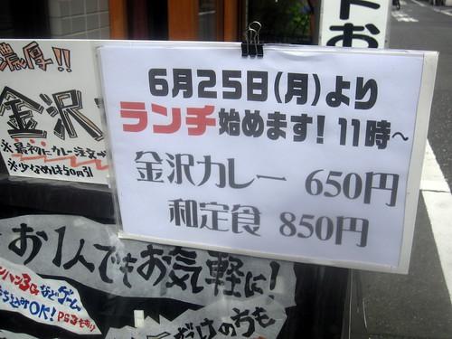 ランチ@いんぎら(江古田)