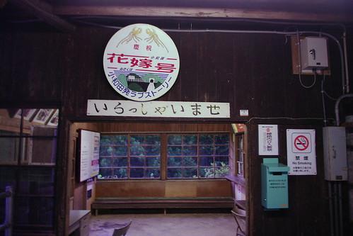 【写真】秘境駅 : 小和田駅(飯田線)