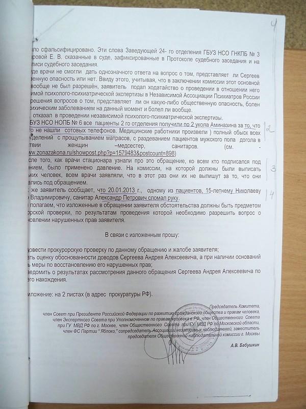 Обращение Бабушкина А. В. в Прокуратуру НСО по моему обращению (3)