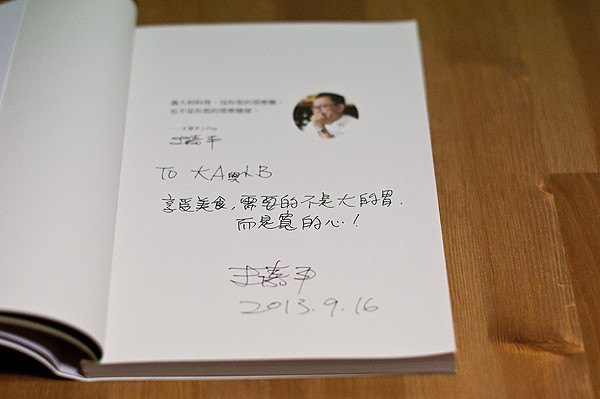 王嘉平主廚於《西西里饗宴》一書的簽名