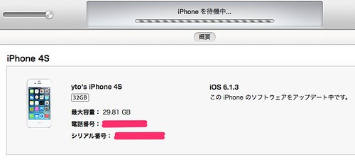 iOS 7 アップデート中