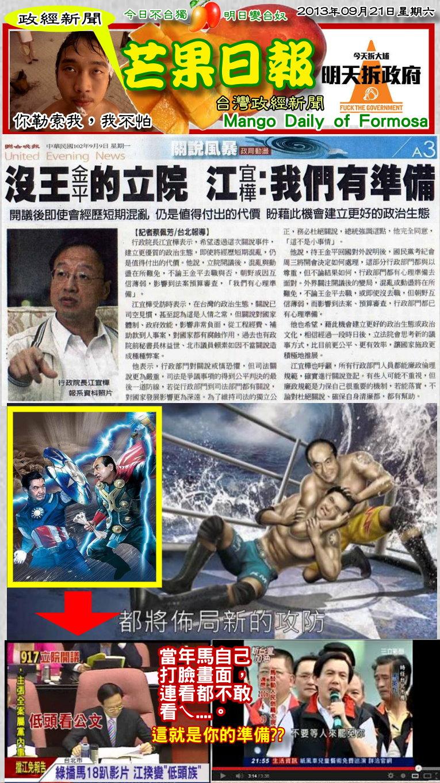 130921芒果日報--政經新聞--江宜樺說有準備,出席立院遭洗臉