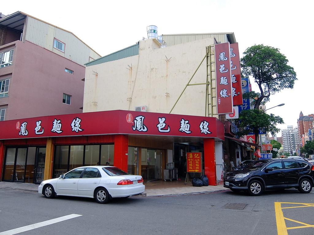 鳳邑麵線,也算是高雄有名氣的店面了....原店在鳳山,現在在自由路有一家分店