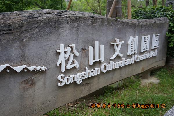 松山文化園區台北文創大樓松山菸廠46