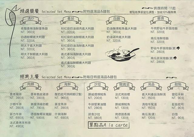 陽明山白房子Yang Ming Cafe菜單menu (1)
