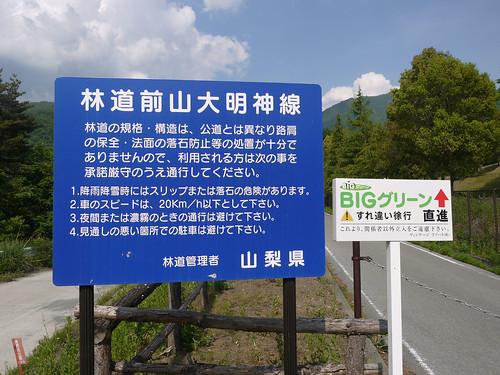 Maeyama-Daimyoujin Rindou sign.