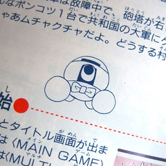 Cute illustration from the pages of the Totsugeki! Ponkotsu Tank instruction manual