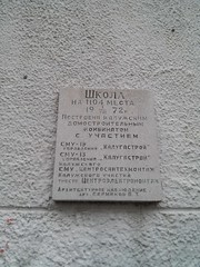 Photo of plaque number 40152