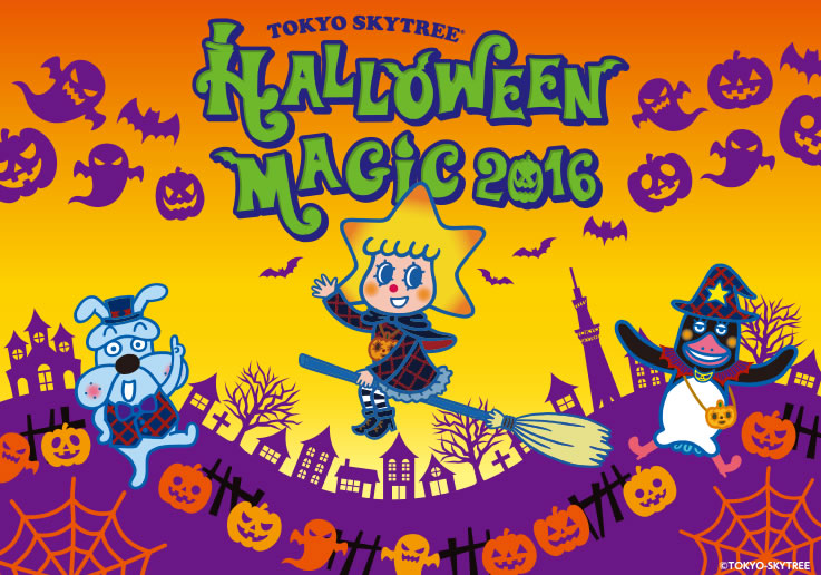 hollween2016_mainvisual