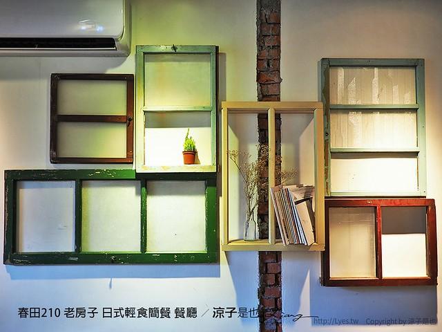 春田210 老房子 日式輕食簡餐 餐廳 18