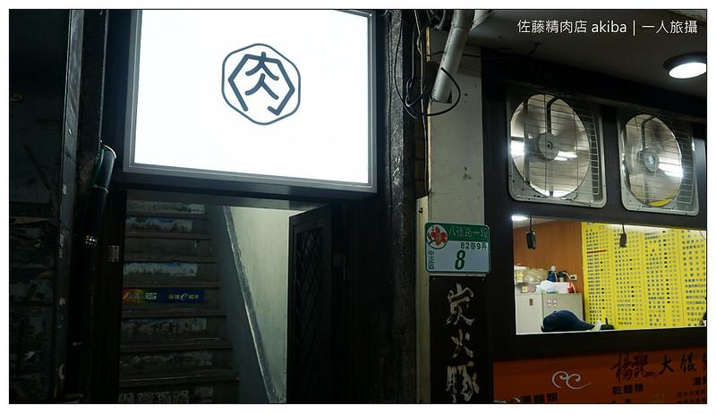 佐藤精肉店 akiba 02