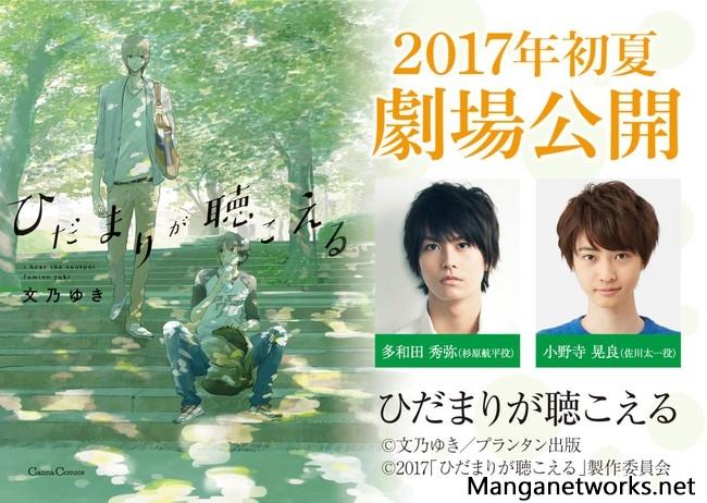 30433856632 589078f48b o Manga Boys Love Hidamari ga Kikoeru của Yuki Fumino sẽ được chuyển thể thành phim Live Action