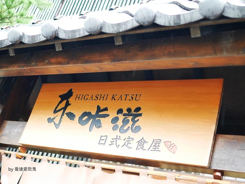東咔滋日式定食屋 (4)
