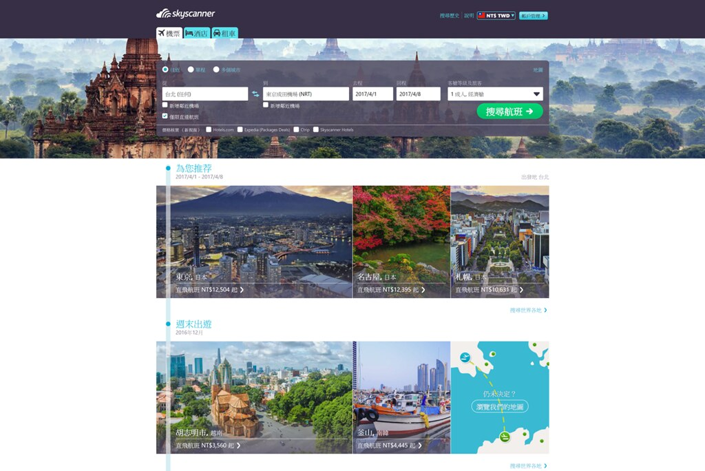 《自由行工具》Skyscanner 机票比价搜寻,在线订票教学步骤分享与使用心得。