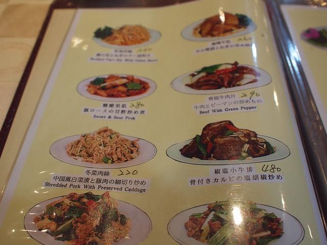 華慶川菜餐庁