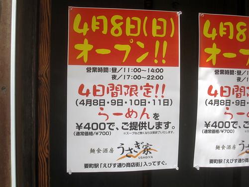 張り紙@うさぎ家(要町)