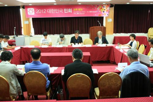 2012 대한민국 민회 개최