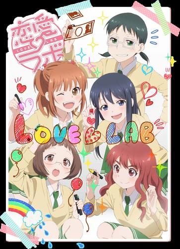 130522(4) - 『輕鬆百合』原班人馬改編新動畫《恋愛ラボ LOVE LAB》預定7月開播,最新海報&預告公開中!