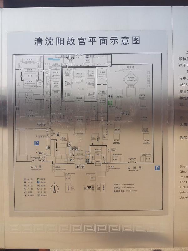 清沈阳故宫平面图