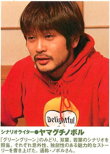 ヤマグチノボル〔山口昇,Noboru YAMAGUCHI〕 2001 ver.