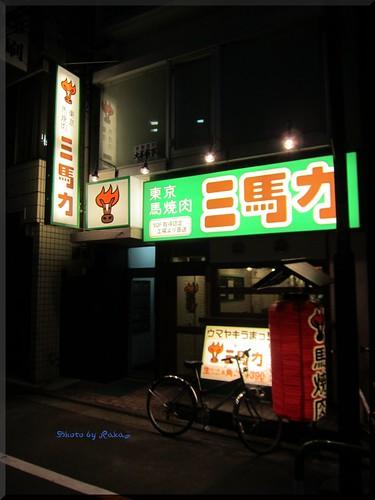 Photo:2013-09-11_T@ka.の食べ飲み歩きメモ(ブログ版)_【池袋】三馬力(馬焼肉) 東京でこんな馬尽くしで楽しめるお店があるなんて!-01 By:logtaka