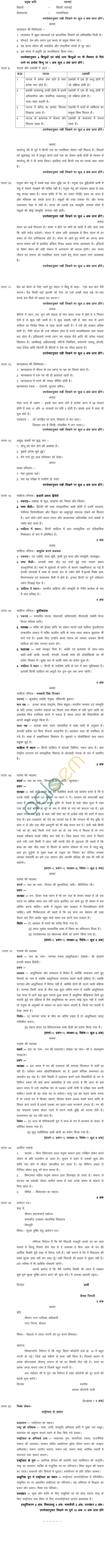MP Board Class X Hindi Special Model Questions & Answers - Set 2