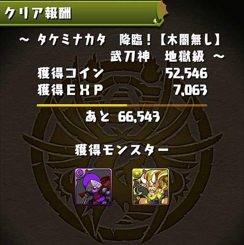vs_takeminakata_result_131011