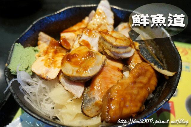 【台中西屯】東海鮮魚道-豐盛的生魚片丼飯只要180元!還有味噌湯、白飯無限續喔。(近澄清醫院)