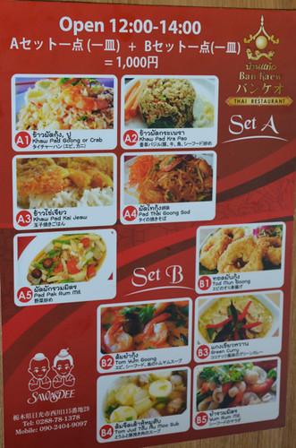 湯西川温泉 タイ料理「バンケオ」やみつきになる本場の味