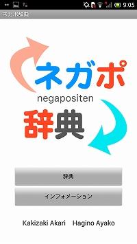 negapo02