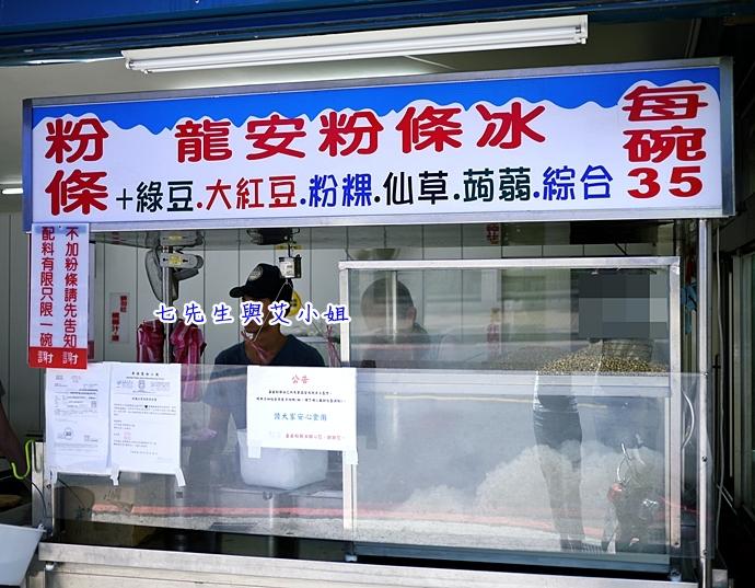 10 嘉義龍安粉條冰專賣店
