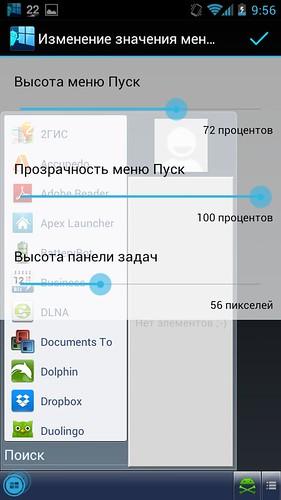 Taskbar W8 для Android