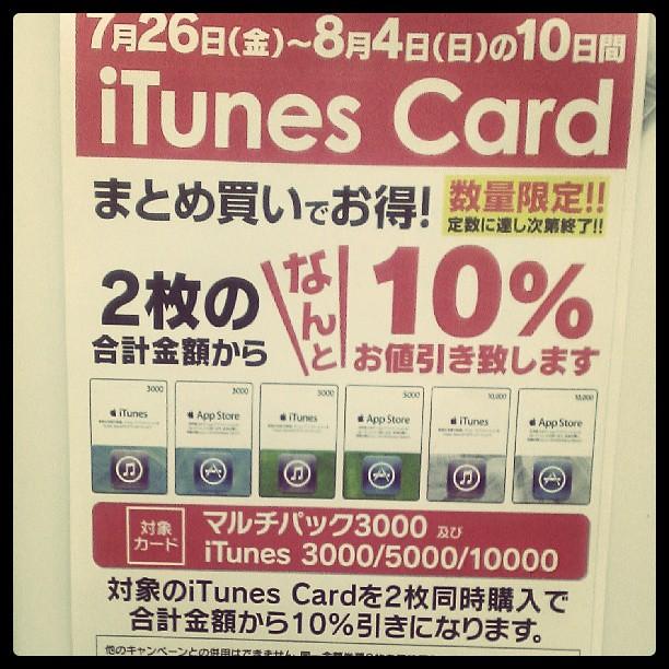 京都淀にきたら、iTunescard 2枚で割引セールをやっていたが、ショボすぎて話にならん。どこもコードバックばかりで、もう以前のようなセールはやらんのだろうな…